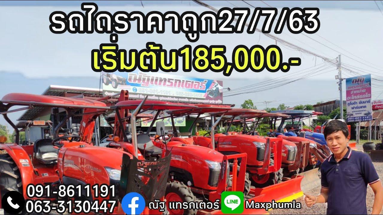 รถไถมือสอง ราคาเริ่มต้น185000 โทร.0918611191       27/07/63