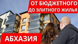 Абхазия. Жилье от бюджетного до элитного. Отдых в Абхазии.