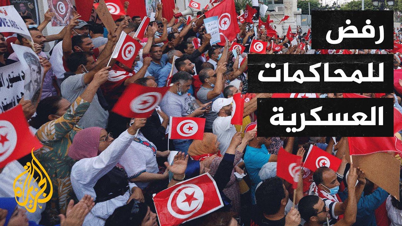 نقابة الصحفيين بتونس ترفض المحاكمات العسكرية للمدنيين  - 13:54-2021 / 10 / 8