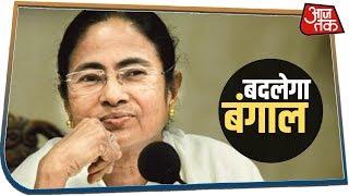 तो क्या अब बदल जायेगा पश्चिम बंगाल का नाम   Shah के सामने Mamta ने रखा प्रस्ताव!