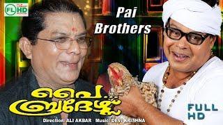 Malayalam full movie   Comedy movie   PAI BROTHERSS   Jagathy   Innocent   janardhanan others