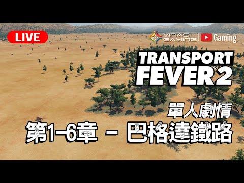 新少直播室 單人劇情 第一章 巴格達鐵路 Transport Fever 2 #7