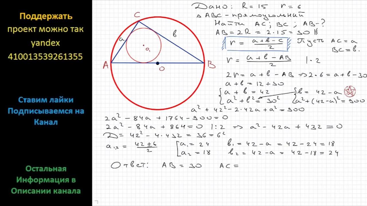 Решение задач описанная окружность треугольника найти радиус решить задачу два насоса работая одновременно
