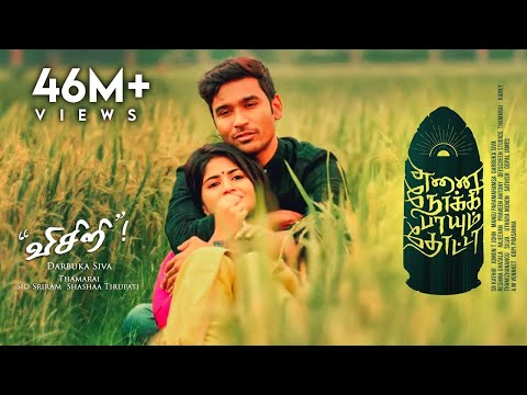 Visiri - Video Single | Enai Noki Paayum Thota | Dhanush | D