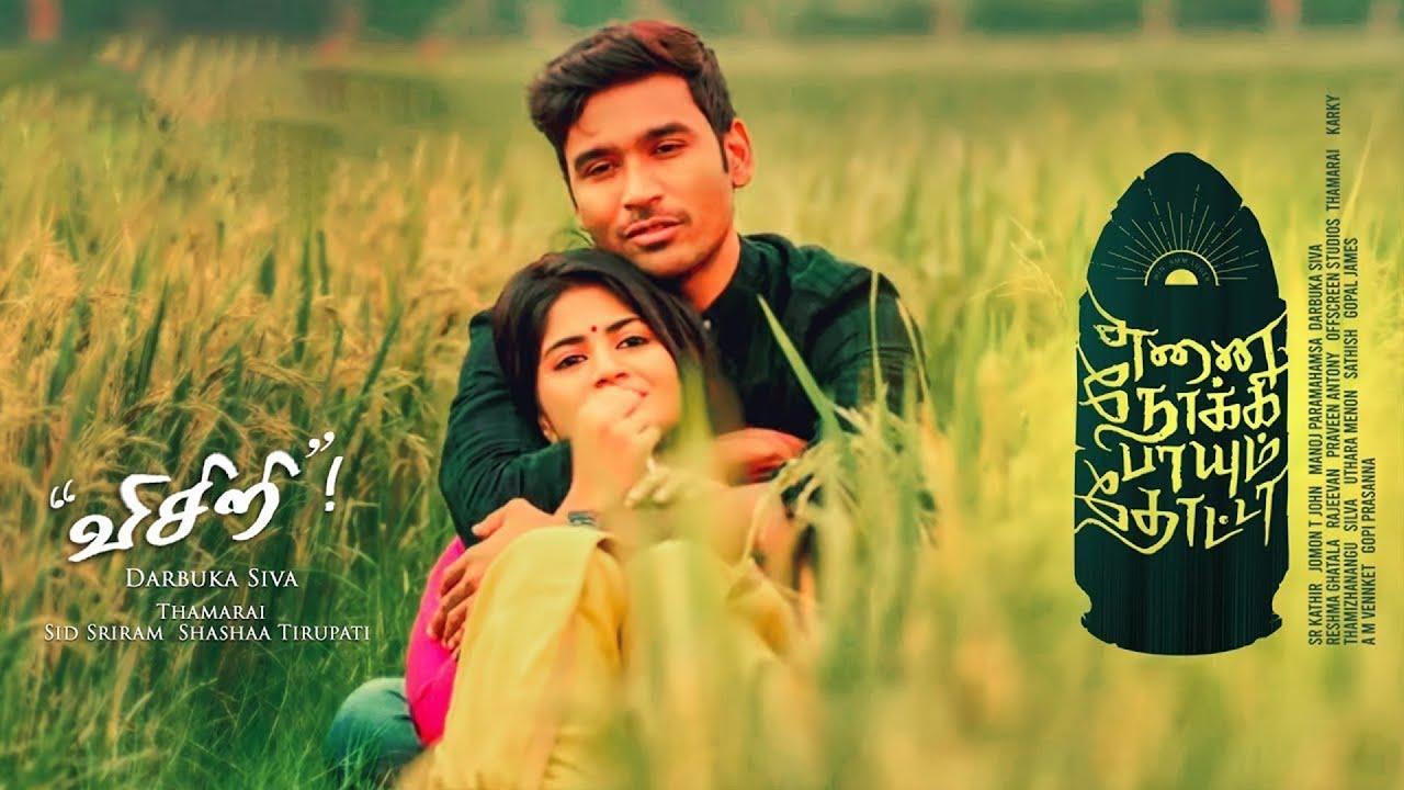Visiri - Video Song | Enai Noki Paayum Thota | Dhanush | Darbuka Siva | Gautham Menon | Thamarai