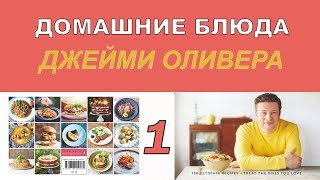 Домашние блюда Джейми Оливера. 1 серия