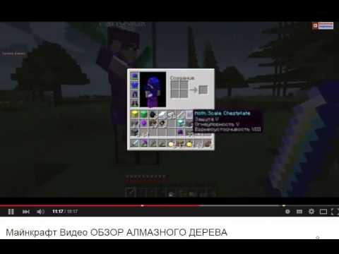 Популярное Видео: Майнкрафт Видео Обзор АЛМАЗНОГО ДЕРЕВА - Видео из Майнкрафт (Minecraft)