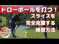 ドローボールを打つ!スライスを完全克服する練習方法【ゴルフレッスン】