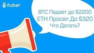 🔞 Bitcoin BTC Падает До 2200$ и ETH Просел до 320$? Что Делать При Падении Рынка Криптовалют?