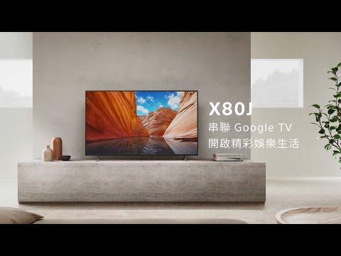Sony BRAVIA|X80J系列