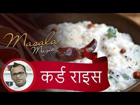 कर्ड राइस । दही चावल ।  शेफ गिरीश । दक्षिण भारत के ज़ायके । Curd Rice । Flavors of South India