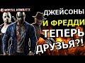 ФРЕДДИ КРЮГЕР И ДЖЕЙСОНЫ ТЕПЕРЬ ДРУЗЬЯ?!| ЖЕСТОКАЯ СВЯЗКА| Mortal Kombat X mobile(ios)