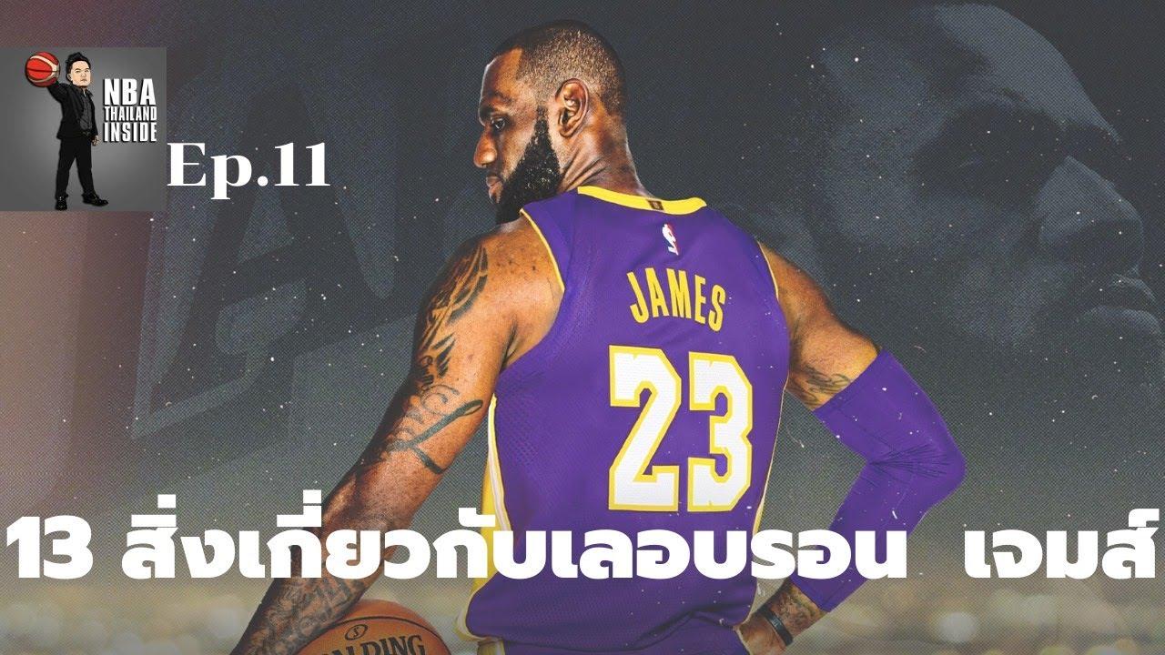 13 สิ่งเกี่ยวกับเลอบรอน เจมส์ที่คุณอาจจะยังไม่รู้ : NBA Thailand Inside : Ep.11