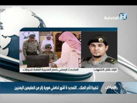 الجوازات: هكذا يجدد اليمنيون بهوية زائر إقاماتهم 6 أشهر أخرى