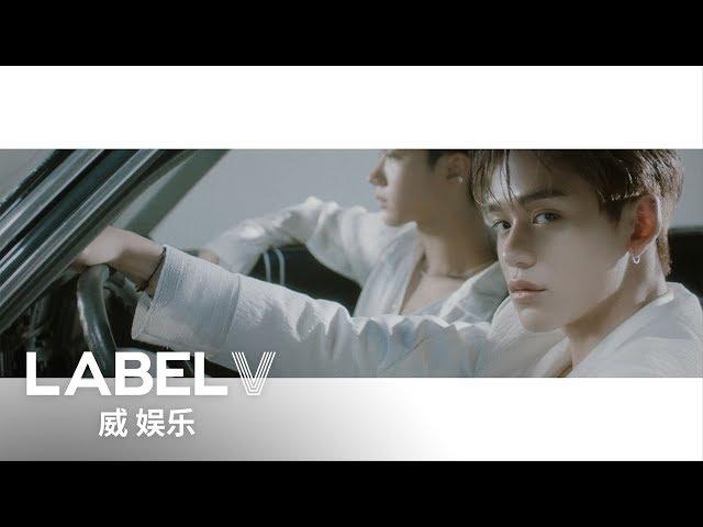 WayV 威神V 'Love Talk' MV