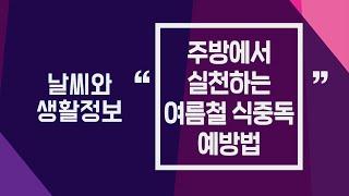 [날씨] 8월5일_주방…