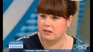Тайна старшей сестры (полный выпуск) | Говорить Україна