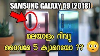 SAMSUNG GALAXY A9 - Malayalam Review! 5 Camera Beast Killer | ഇനി അടുത്തത് എന്താവോ ആവോ 😵