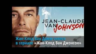 Жан-Клод Ван Дамм снялся в сериале «Жан-Клод Ван Джонсон»