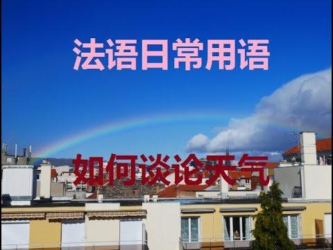法语日常用语天气,如何谈论天气和气温的变化