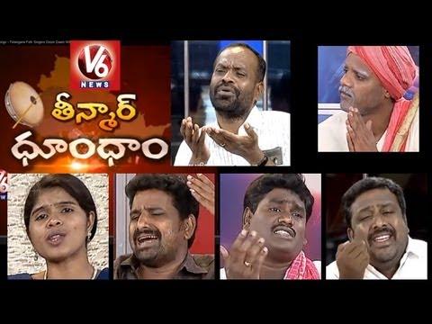 Telangana Folk Singers With Mallanna || Kommallo Koilamma || Teenmaar Dhoom Dhaam