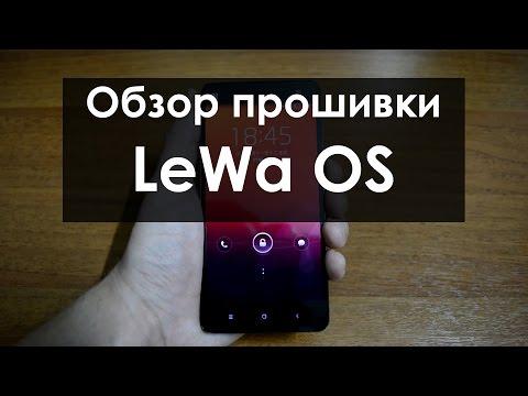 Обзор прошивки LeWa OS | Xiaomi Mi4