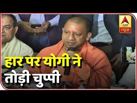 We Did Not Blame EVMs, Yogi Breaks Silence On BJP's Loss | ABP News