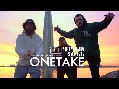 ONE TAKE | Черный Хлеб - Самиздат (Live)
