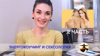 Инна Мельникова - сексолог ~™ встреча с энергокоучем (2 часть)