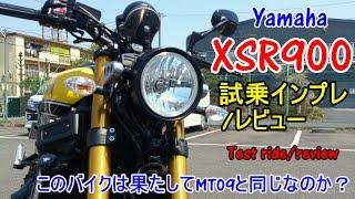 【Yamaha XSR900 試乗インプレ/レビュー】MT09とは何処が違うのか?Test ride/run/reveiw/试驾/ulasan