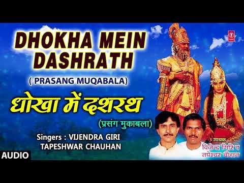 DHOKHA MEIN DASHRATH | BHOJPURI PRASANG MUQABALA - FULL AUDIO | VIJENDRA GIRI, TAPESHWAR CHAUHAN
