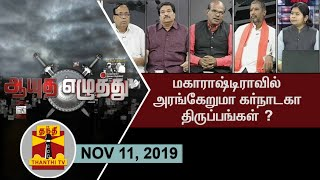 Ayutha Ezhuthu – Thanthi TV Show