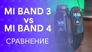 ???? MI BAND 3 vs MI BAND 4 - ЧТО ЖЕ ВЫБРАТЬ?   СРАВНЕНИЕ ????