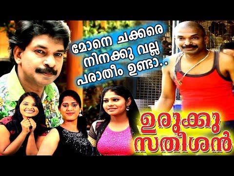 Urukku Satheeshan Movie Trailer   Santhosh Pandit   2018 Malayalam Movies   പഞ്ച് ഡയലോഗോടെ FULL HD