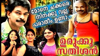 Urukku Satheeshan Movie Trailer | Santhosh Pandit | 2018 Malayalam Movies | പഞ്ച് ഡയലോഗോടെ FULL HD