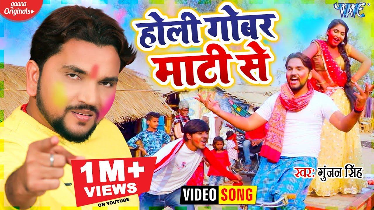 #Video - #Gunjan Singh | होली गोबर माटी से | #Shilpi Raj | Holi Gobar Maati Se | Maghi Holi Song