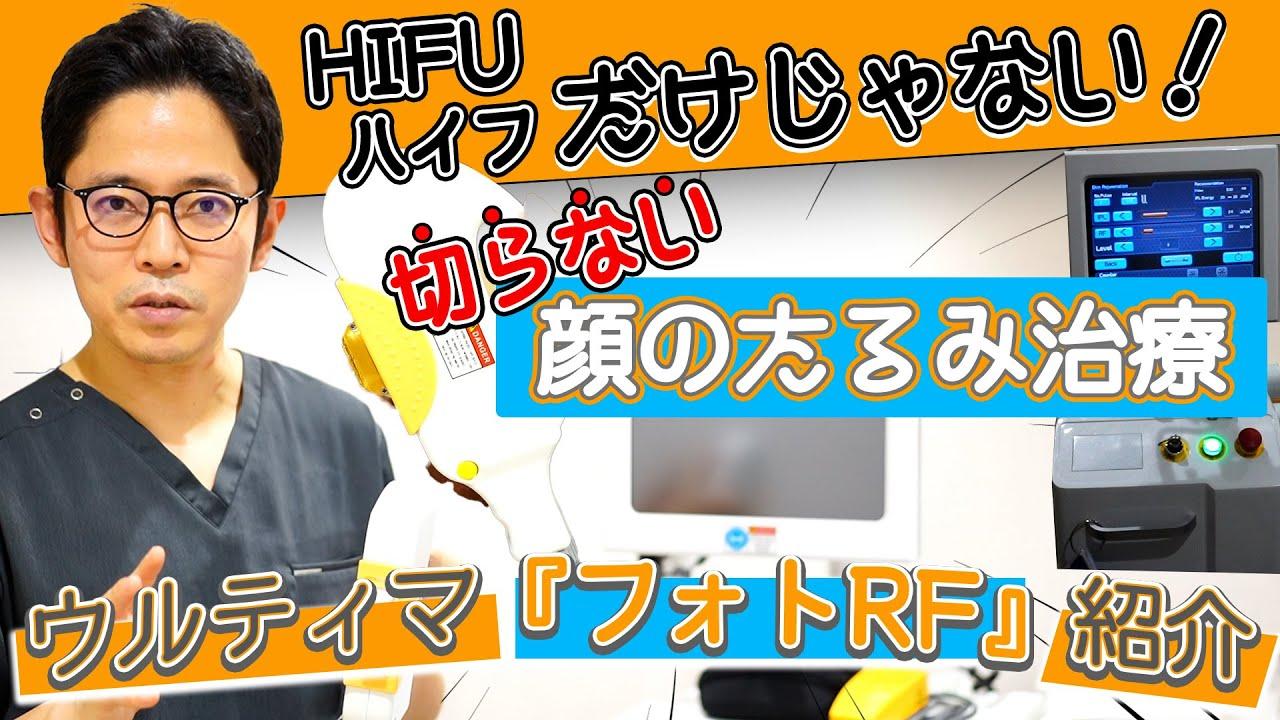 【たるみ治療】HIFU(ハイフ)だけじゃない!ウルティマ『フォトRF』