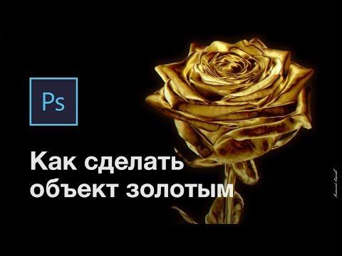 Золотой эффект в Photoshop