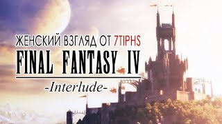 Final Fantasy IV: Interlude - #4 - Странная Ридия