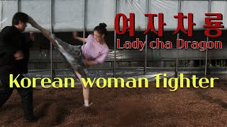 대한민국 최초 유튜브 액션영화 이게바로 정통액션 여자차룡의 등장! 발차기에 턱돌아간다!!! Real Fighter   & Lady Cha Dragon Fight . Kick ass