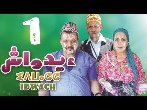 الفيلم الأمازيغي إدواش الجزء الاول - Film IDWACH  v1 motarjam