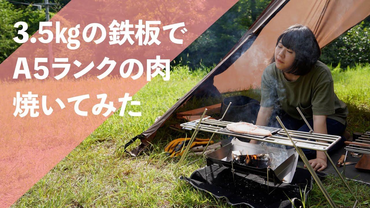 【キャンプ女子】NEWロストルグリルレビュー&A5鉄板でA5ランクのステーキを食す!【飯テロ動画】