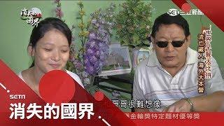 印度裡的國中國 逃亡藏族在海外落地生根 印度味才是藏二代的家鄉味 李天怡主持 【消失的國界PART1】20180825 三立新聞台