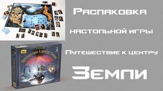 Настольная игра Путешествие к центру земли. Распаковка.(Тут можно купить эту и другие игры: http://funmill.ru/ Что Вы можете здесь увидеть и ради чего стоит подписаться:..., 2016-05-10T10:20:48.000Z)