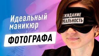 ОЖИДАНИЕ / РЕАЛЬНОСТЬ #1 Идеальный маникюр для фотографа
