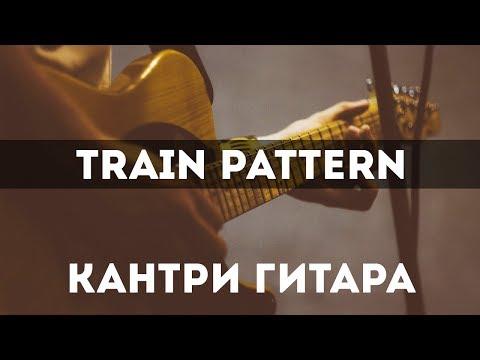 Паттерны на гитаре ноты и табы видео уроки