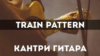 [Кантри-гитара] - Train паттерн