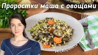 Проростки маша с овощами. Как прорастить маш | Добрые рецепты