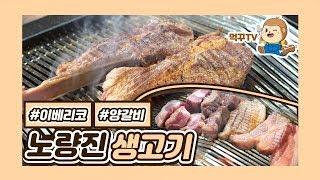 [노량진맛집] 최고급 돼지고기 노량진 생고기