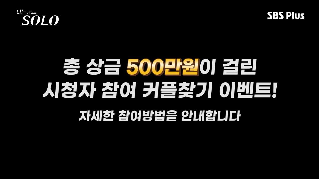 [나는솔로] 최종커플을 맞혀라! 총 500만원이 걸린 시청자 참여이벤트!